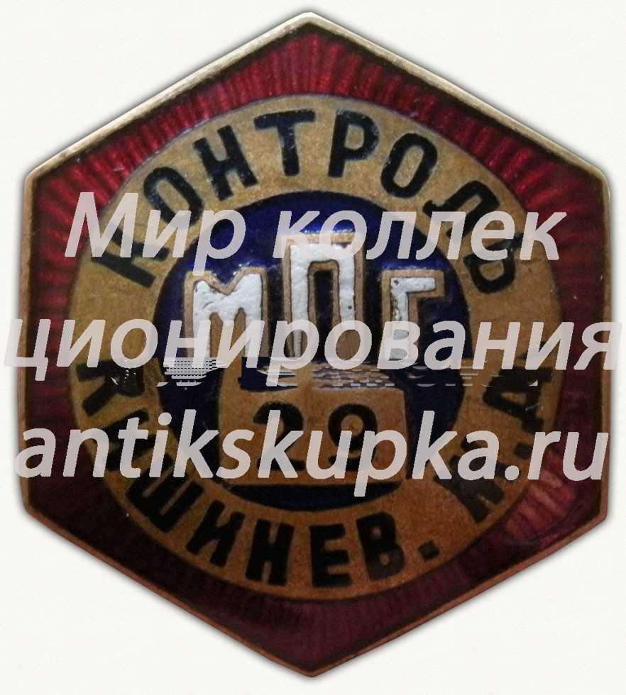 Знак ««Контроль». Министерство путей сообщения (МПС). Кишиневская железная дорога (ЖД)»