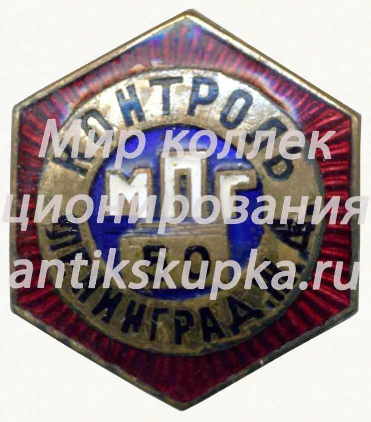 Знак ««Контроль». Министерство путей сообщения (МПС). Ленинградская железная дорога (ЖД)»