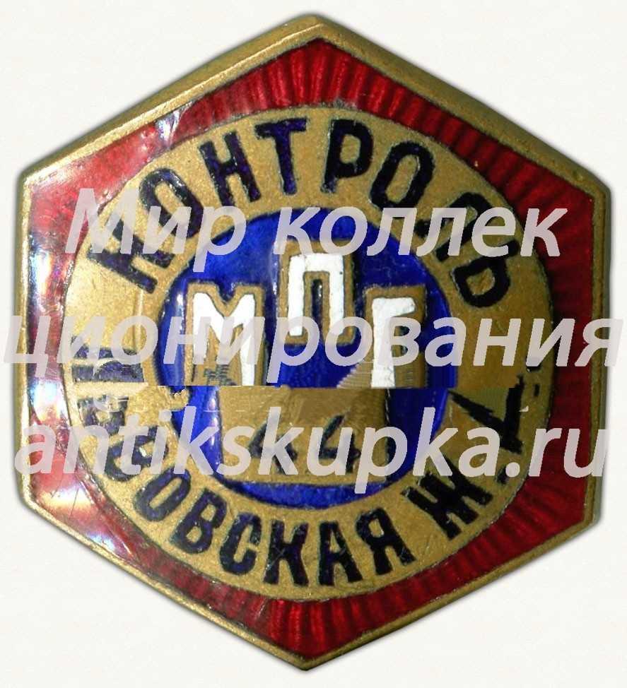 Знак ««Контроль». Министерство путей сообщения (МПС). Львовская железная дорога (ЖД)»