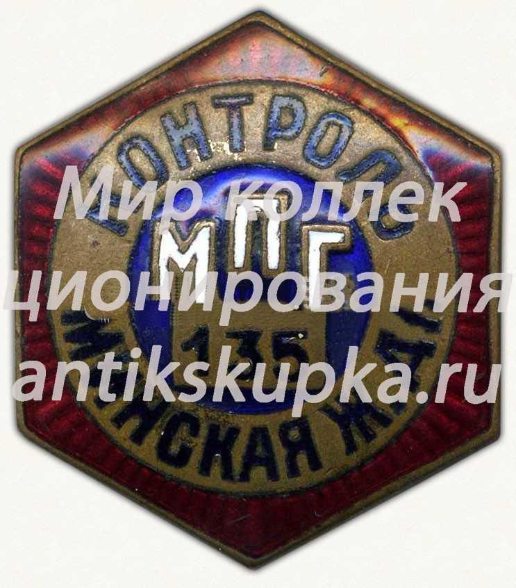 Знак ««Контроль». Министерство путей сообщения (МПС). Минская железная дорога (ЖД)»