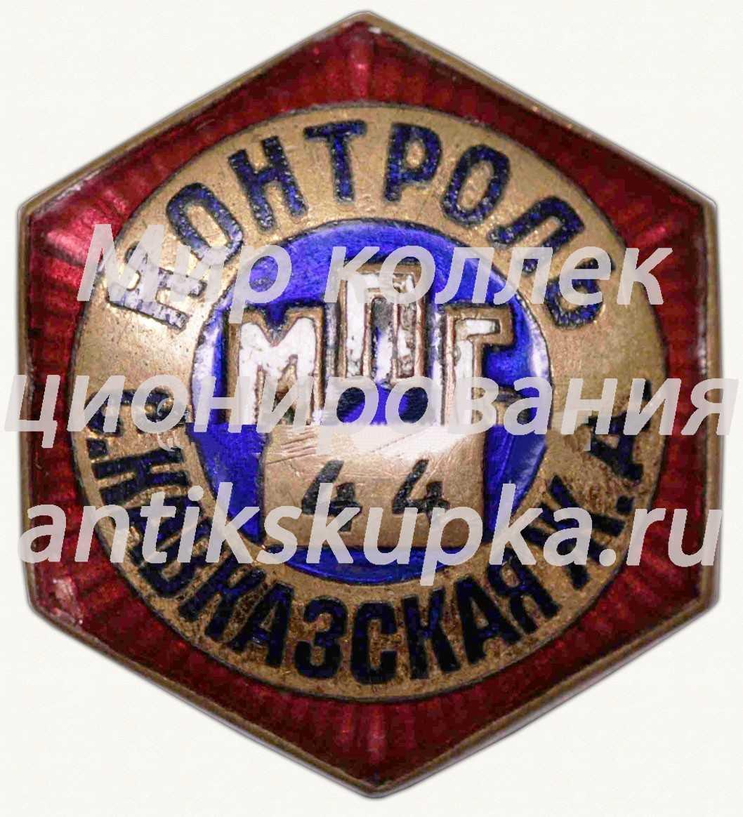Знак ««Контроль». Министерство путей сообщения (МПС). Северо-Кавказская железная дорога (ЖД)»