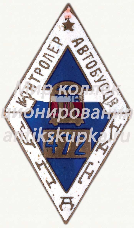 Знак «Контролер автобусов. Управление пассажирского автомобильного транспорта Москвы (УПАТМ)»