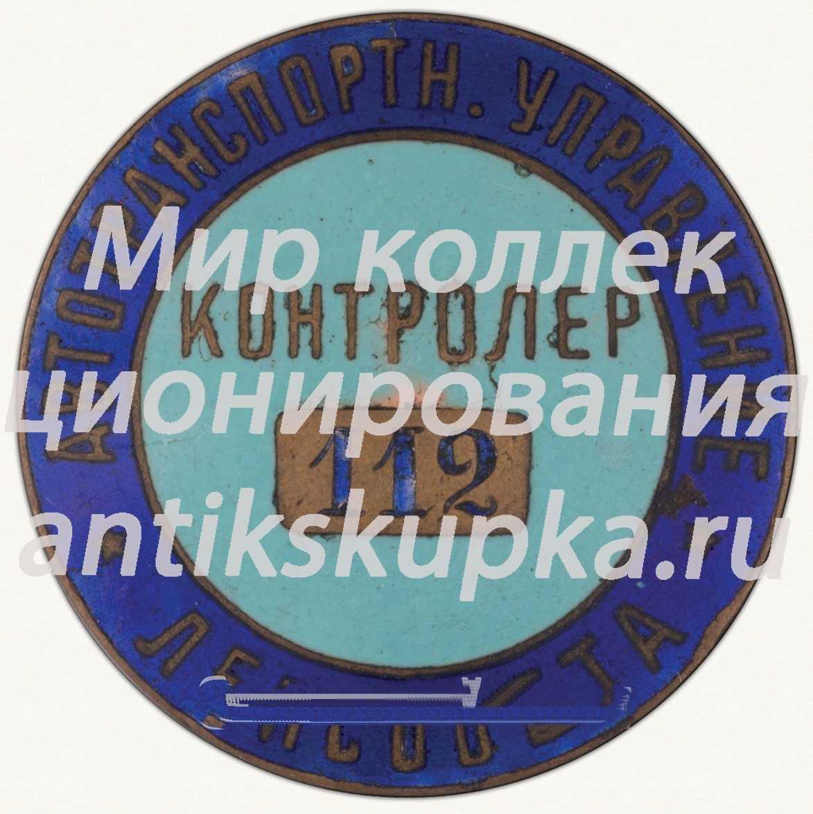 Знак «Контролер автотранспортного управления Ленсовета»