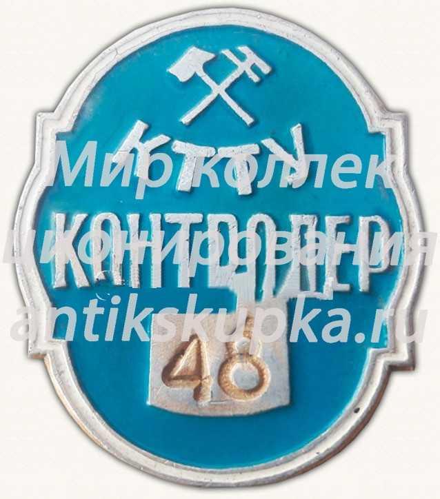 Знак «Контролер Киевского трамвайно-троллейбусного управления (КТТУ)»