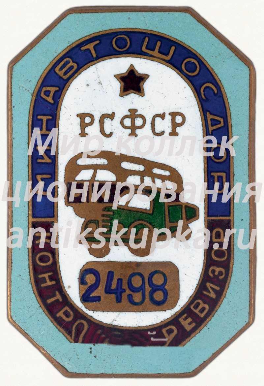 Знак «Контролер-ревизор. Министерства автомобильного транспорта и шоссейных дорог РСФСР»