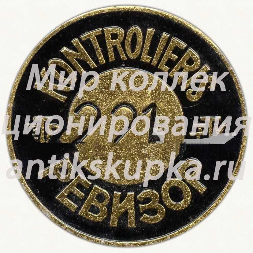 Знак «Контролер ревизор. Трамвайно-троллейбусного управления Латвийской ССР»