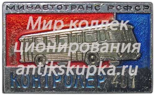 Знак «Контролер РСФСР. Министерство автотранспорта»