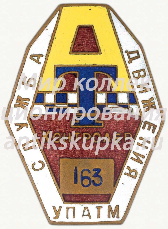 Знак «Контролер службы движения. Управление пассажирского автомобильного транспорта Москвы (УПАТМ)»