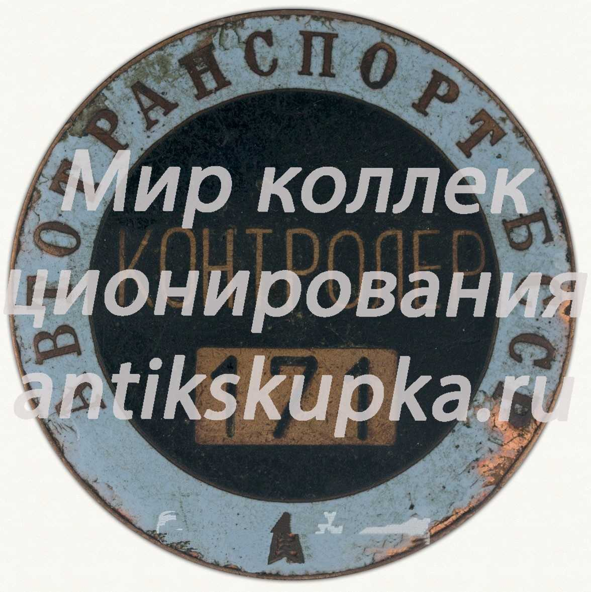 Знак «Контролер. Автотранспорт БССР»