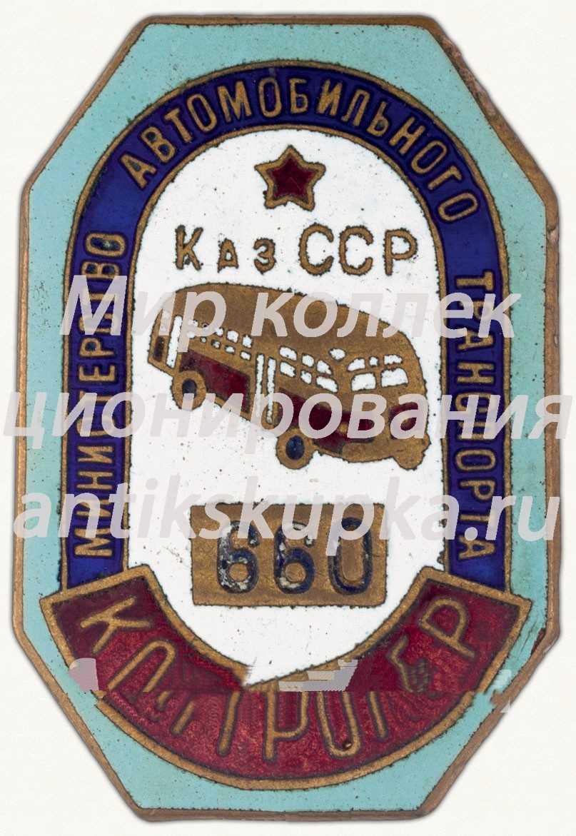 Знак «Контролер. Министерство автомобильного транспорта Казахской ССР»