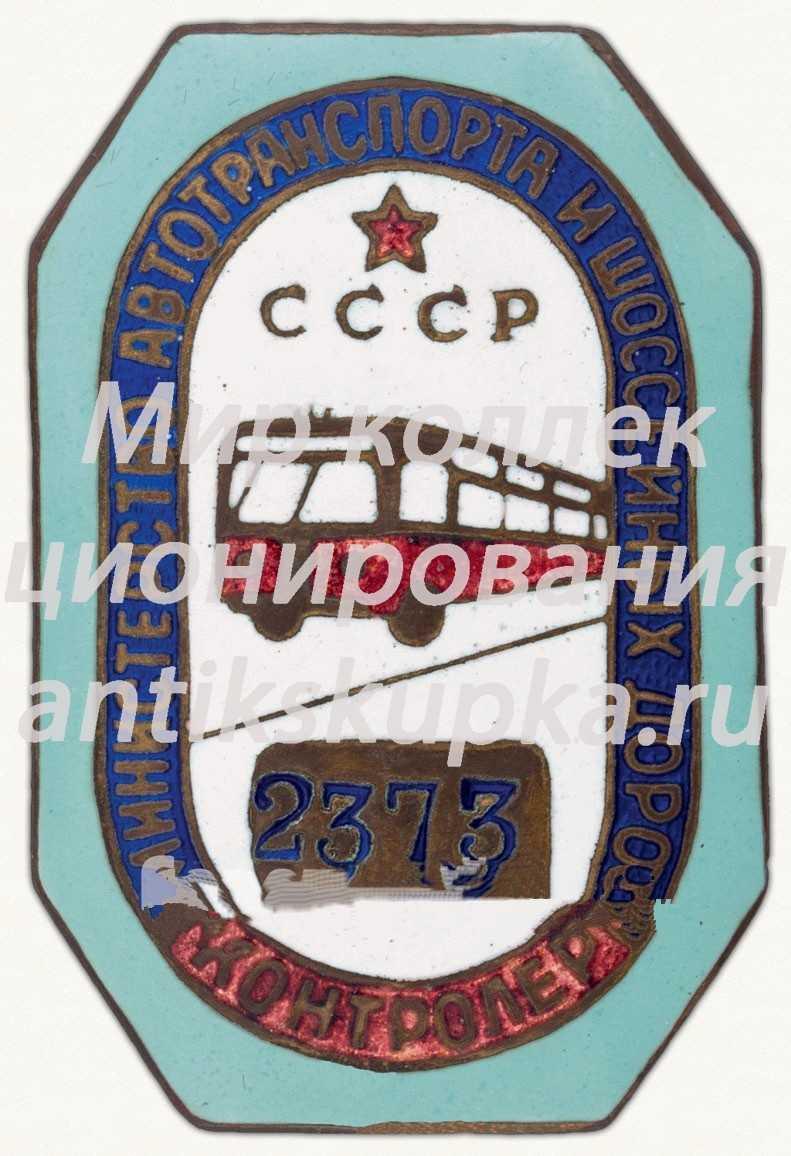 Знак «Контролер. Министерство автотранспорта и шоссейных дорог СССР»