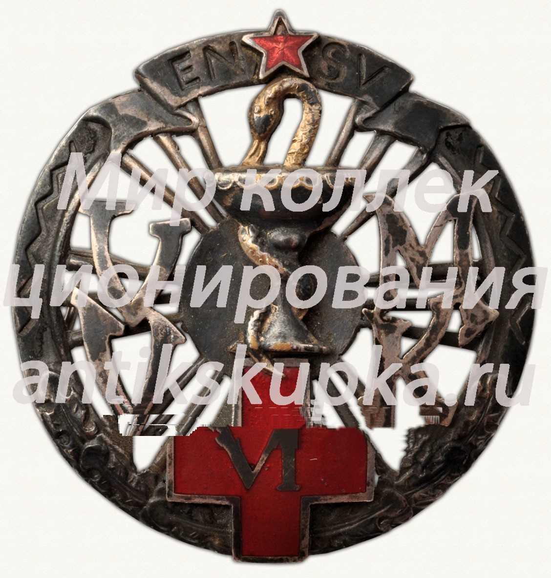 Знак «Красный крест. Эстонская ССР»