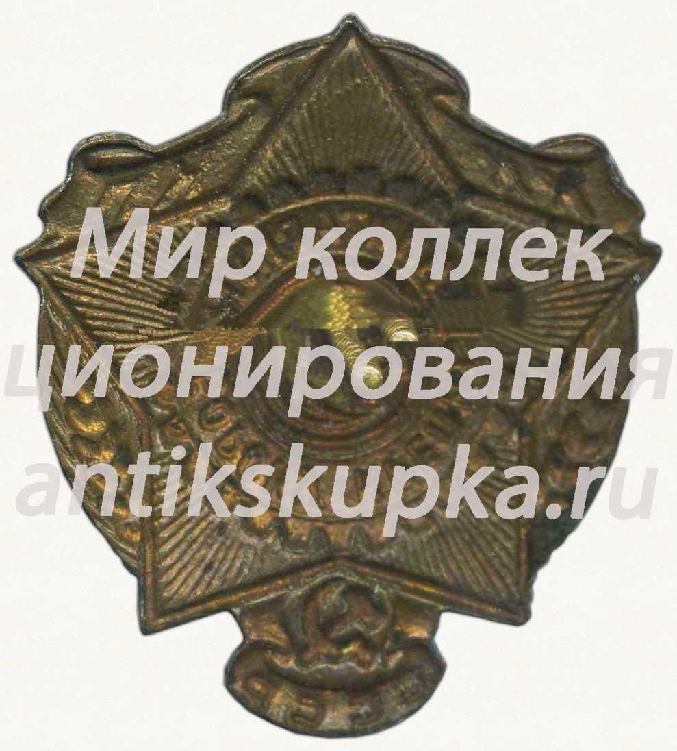 Знак «Крепите санитарную оборону СССР. КККП (Красного креста и красного полумесяца)»