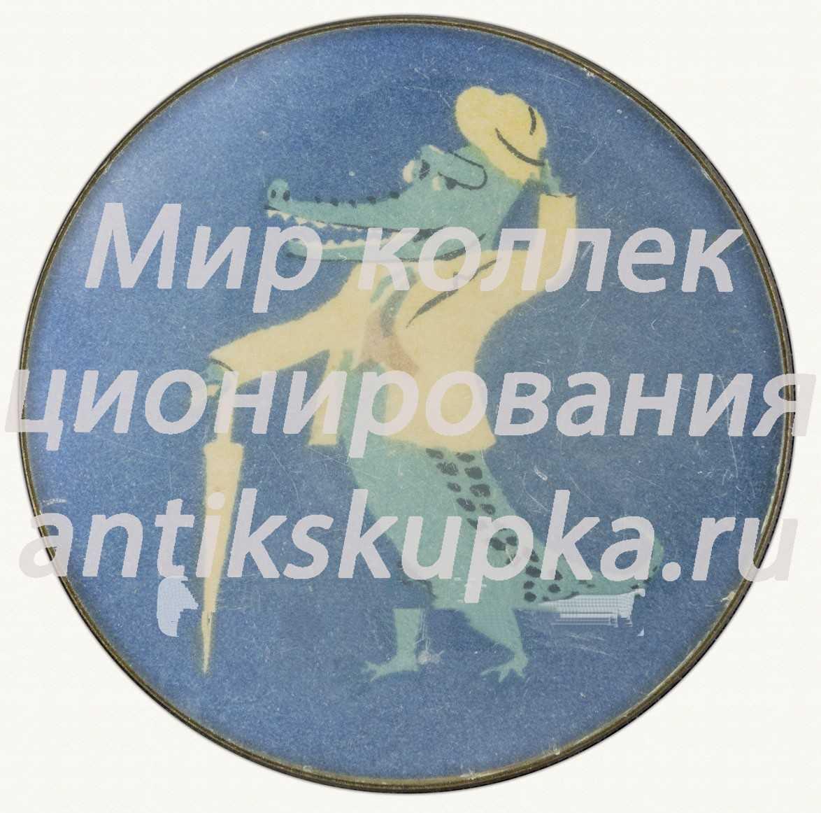 Знак «Крокодил Гена. Советский мультфильм»