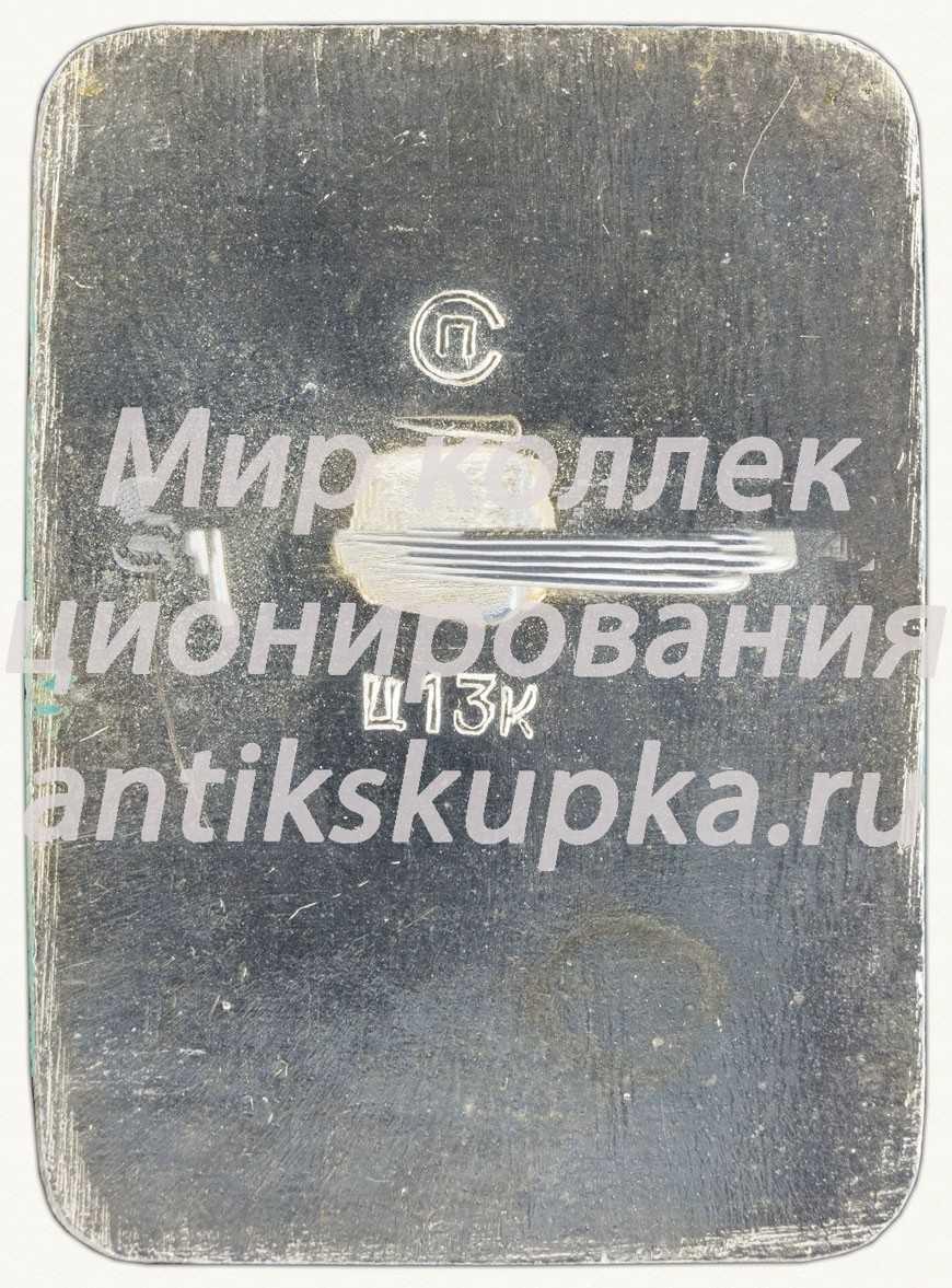Знак «Лиса и журавль. Русская народная сказка»