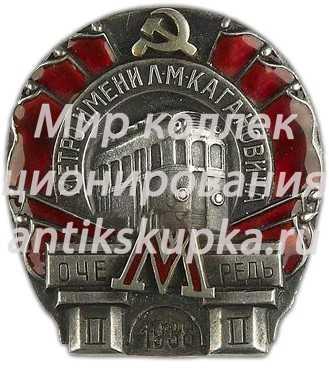 Знак «Метро им. Кагановича. II очередь» 2