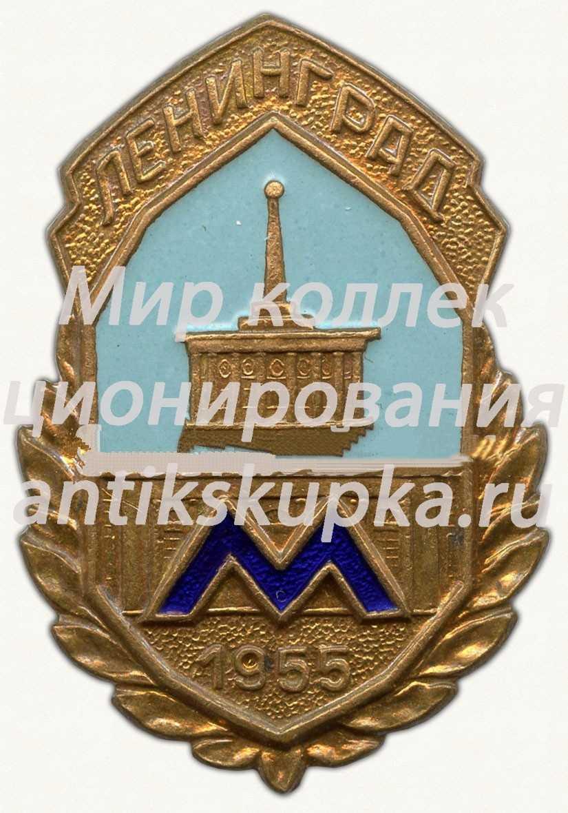 Знак «Метро. Ленинграда. 1955»