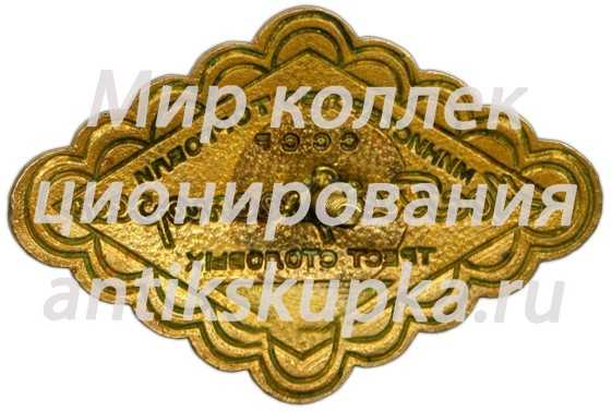 Знак «Мосглавресторан. Трест столовых. Министерство торговли СССР»