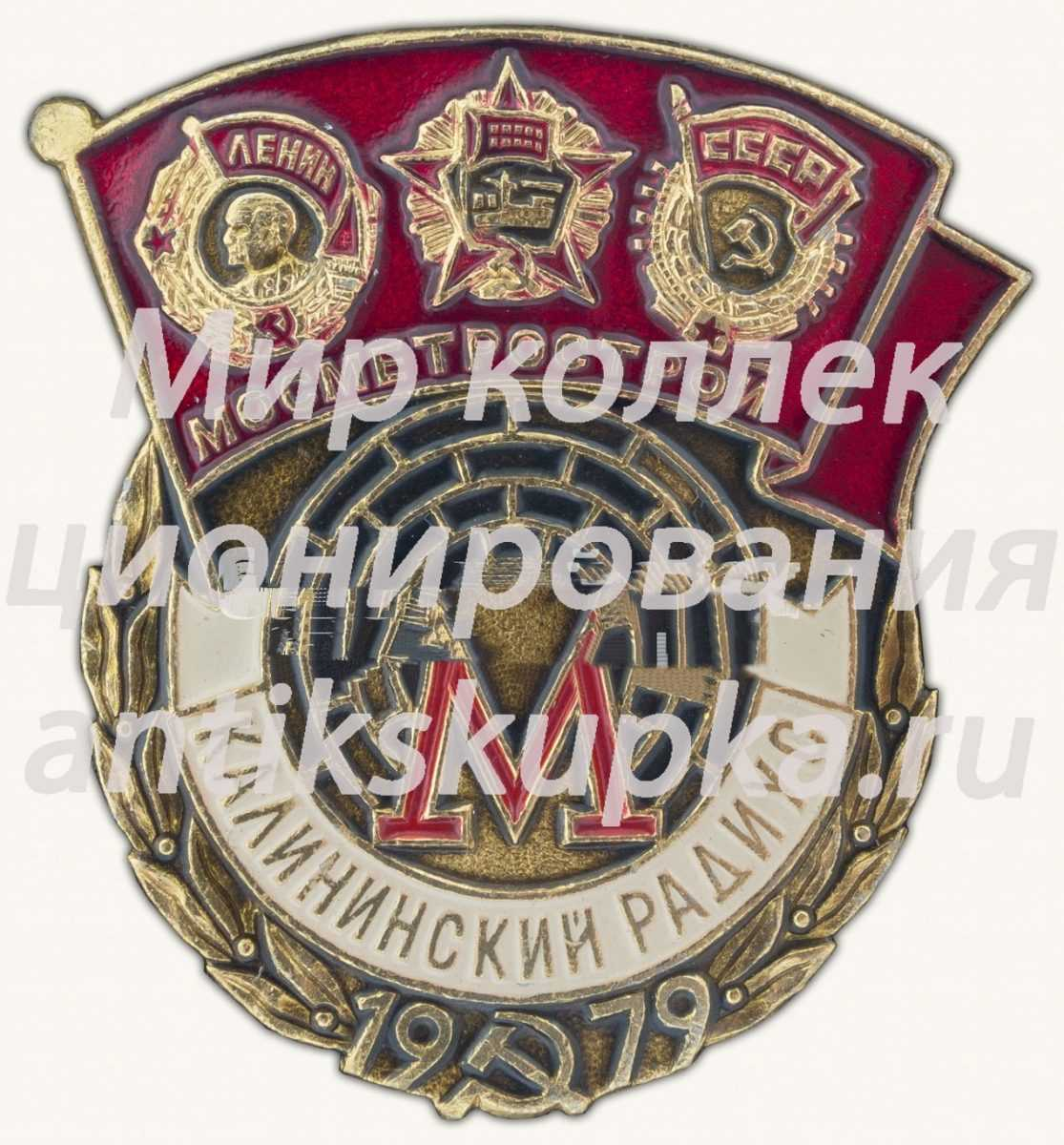 Знак «Мосметрострой. Калининский радиус. 1979» 2
