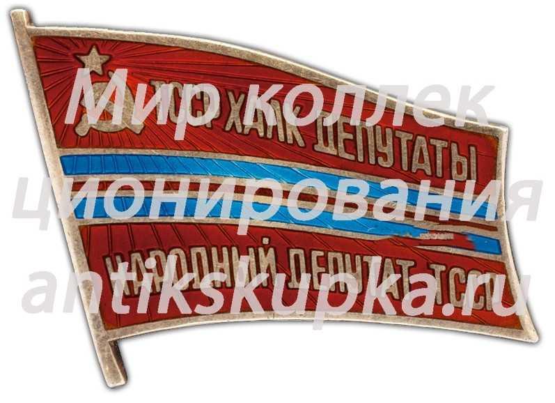 Знак «Народный депутат ВС Туркменской ССР»