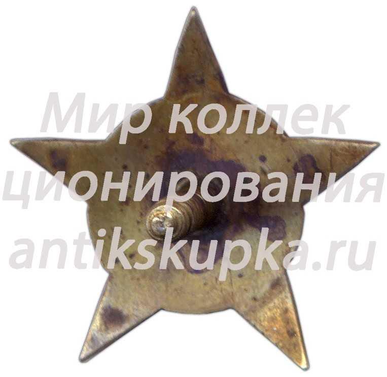 Знак «Объединение друзей Красного креста при клубе ГР СССР. ШАНХАЙ 1941-1945»