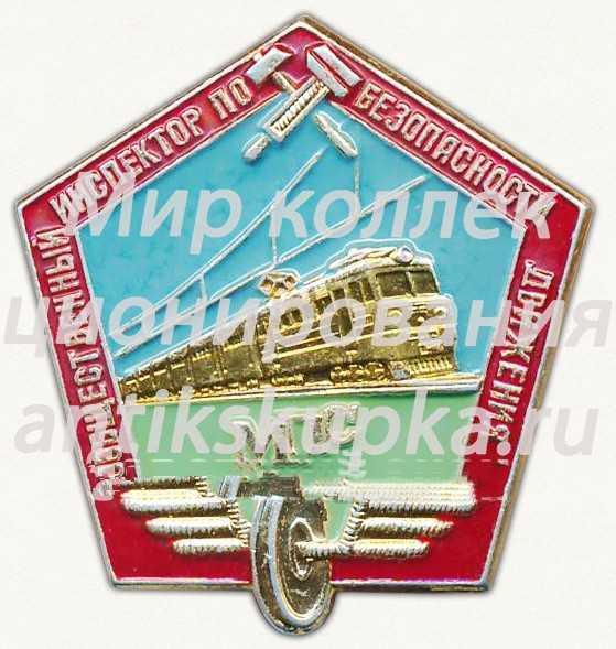 Знак «Общественный инспектор по безопасности движения министерства путей сообщений (МПС)»