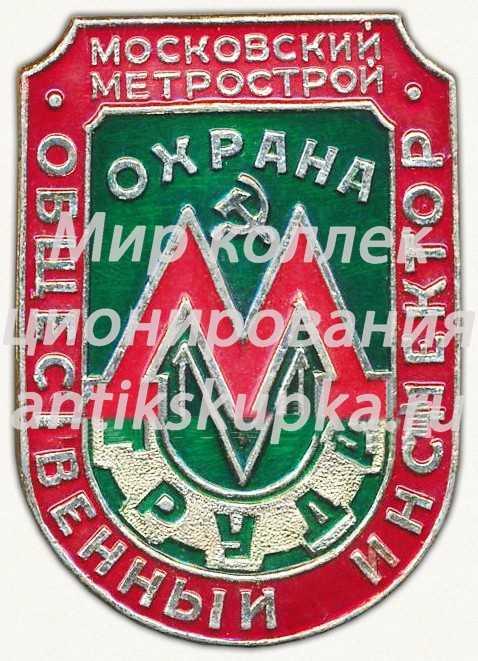 Знак «Общественный инспектор. Московский метрострой. Охрана труда»