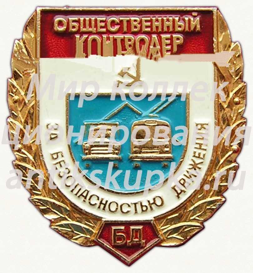 Знак «Общественный контролер за безопасностью движения»