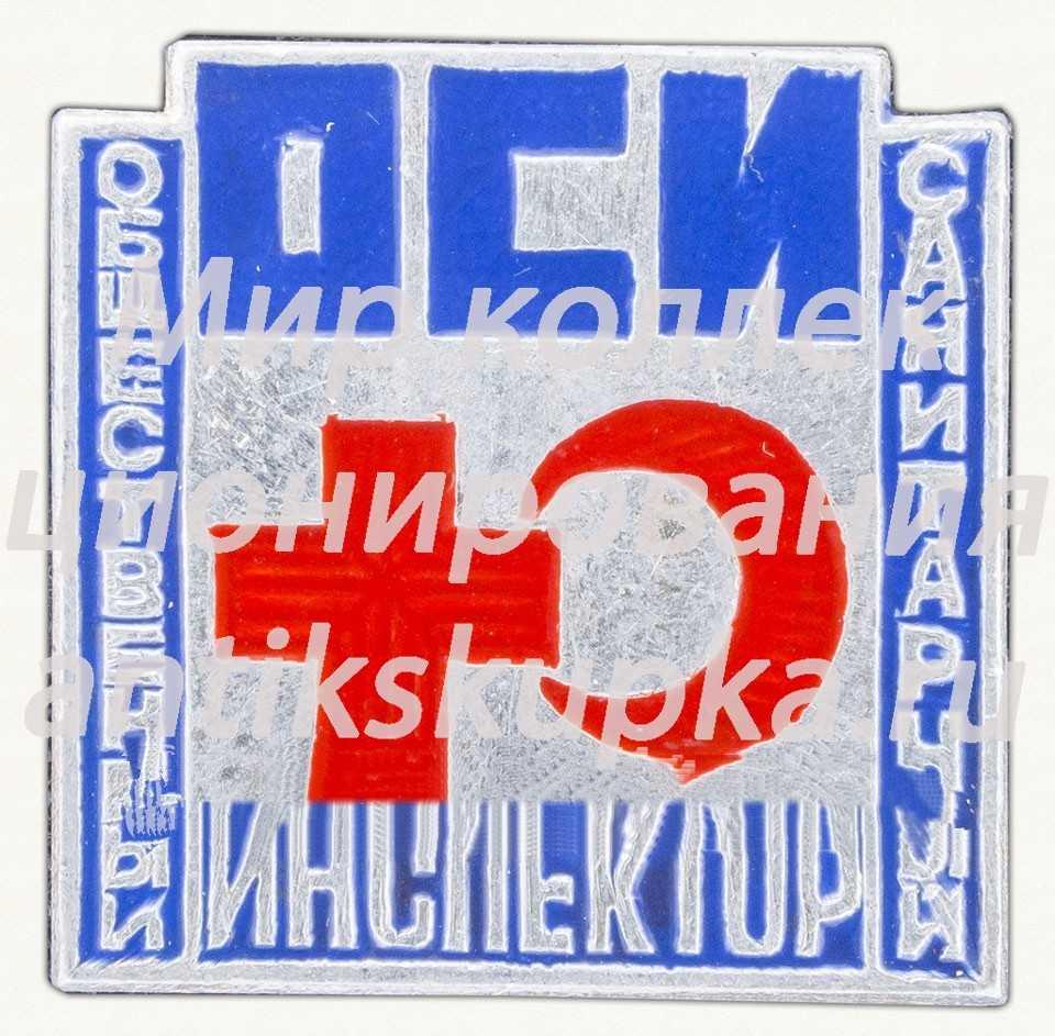 Знак «Общественный санитарный инспектор (ОСИ). Общество красного креста и красного полумесяца»