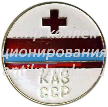 Знак «Общество красного креста Казахской ССР»
