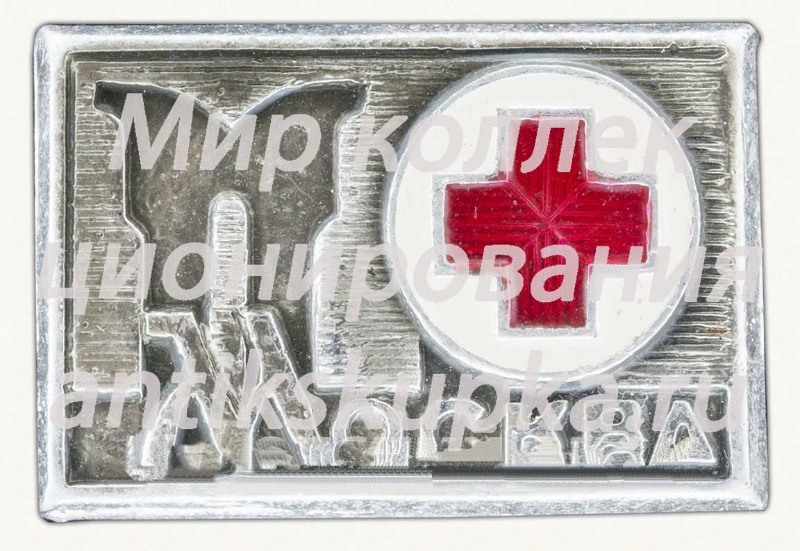 Знак «Общество красного креста. Москва»