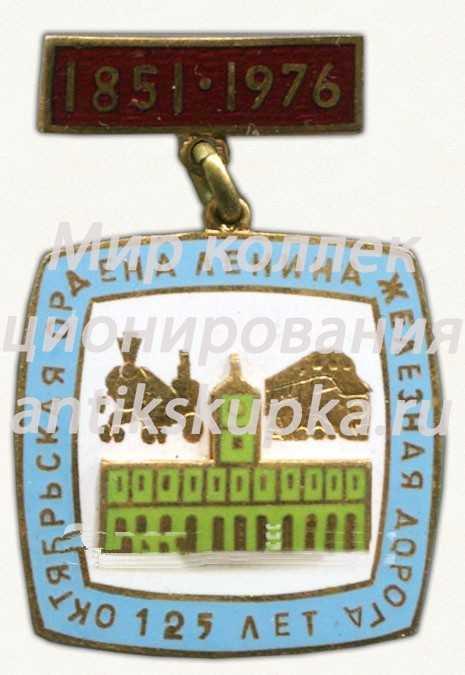Знак «Октябрьская Ордена Ленина железная дорога. 125 лет»