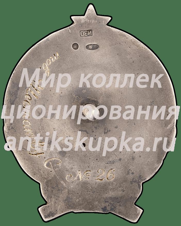 Знак «Открывателю воздушного пути Якутии от ЯкЦИК»