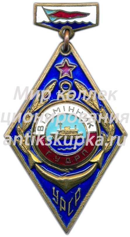 Знак «Отличник Главного Управления Днепровского речного пароходства (ГУДРП)»