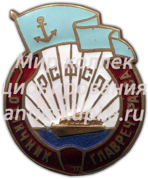 Знак «Отличник Главречтранса РСФСР»