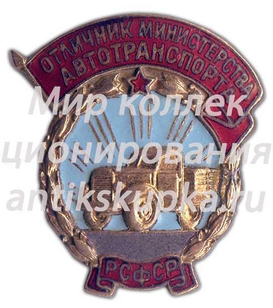 Знак «Отличник Министерства автотранспорта РСФСР»