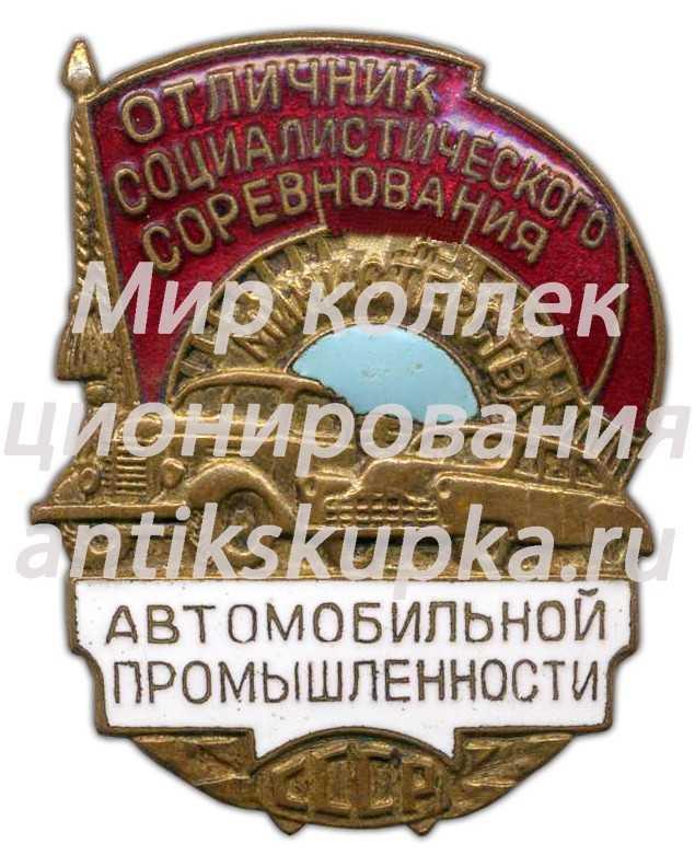 Знак «Отличник социалистического соревнования Автомобильной промышленности»