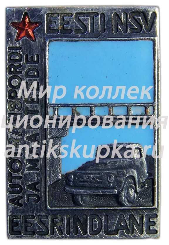 Знак «Отличник социалистического соревнования Автотранспорта и Шоссейных дорог Эстонской ССР» 2
