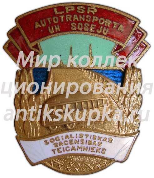 Знак «Отличник социалистического соревнования Автотранспорта и Шоссейных дорог Латвийской ССР»