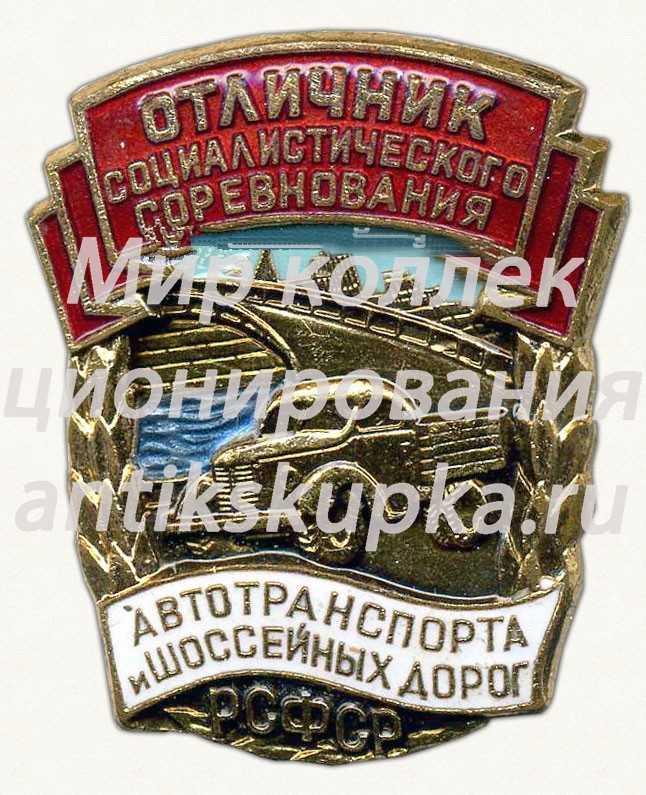 Знак «Отличник социалистического соревнования Автотранспорта и Шоссейных дорог РСФСР» 2