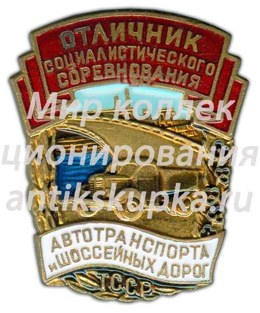 Знак «Отличник социалистического соревнования Автотранспорта и Шоссейных дорог Туркменской ССР»