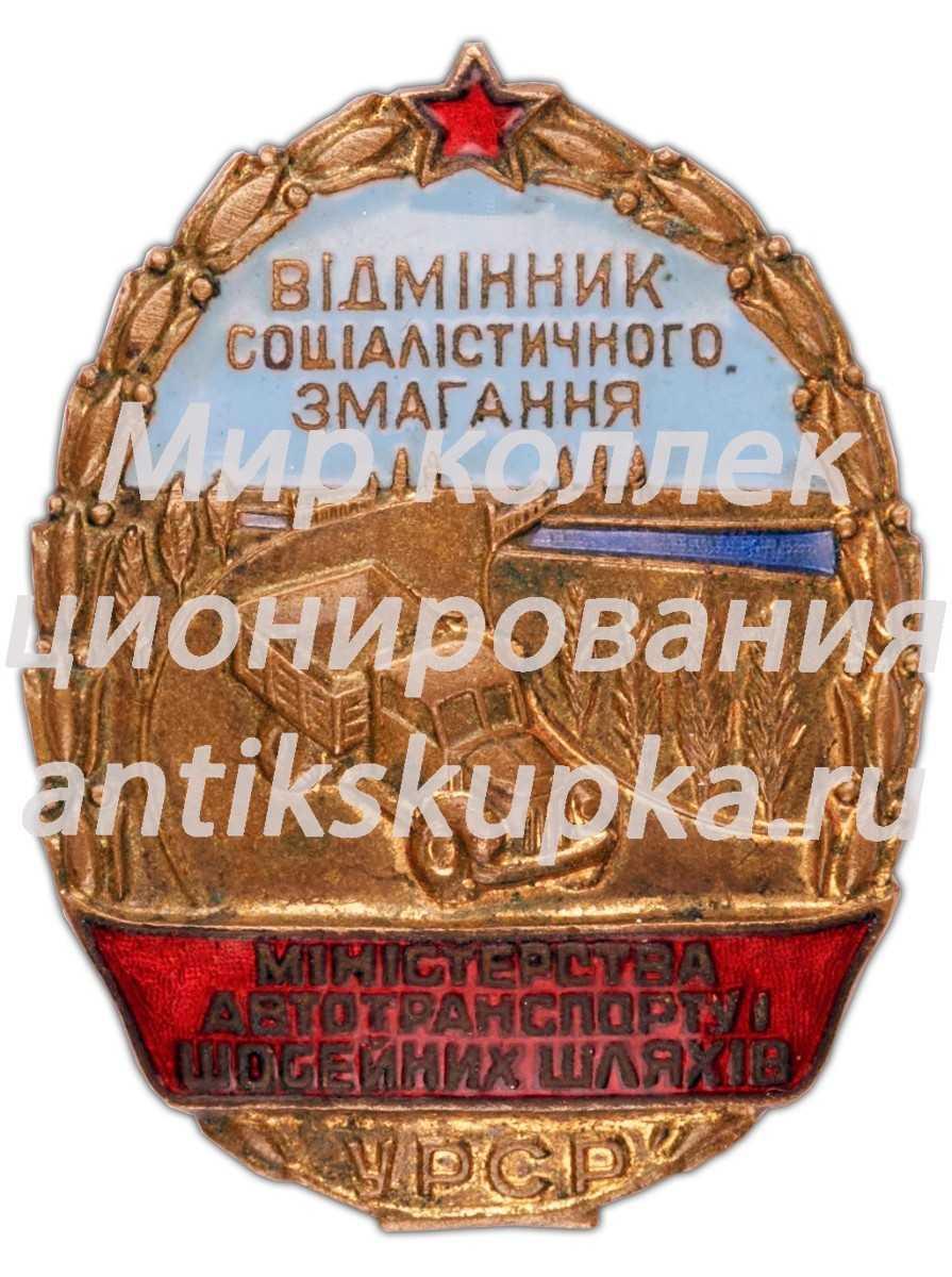 Знак «Отличник социалистического соревнования Автотранспорта и Шоссейных дорог Украинской ССР»