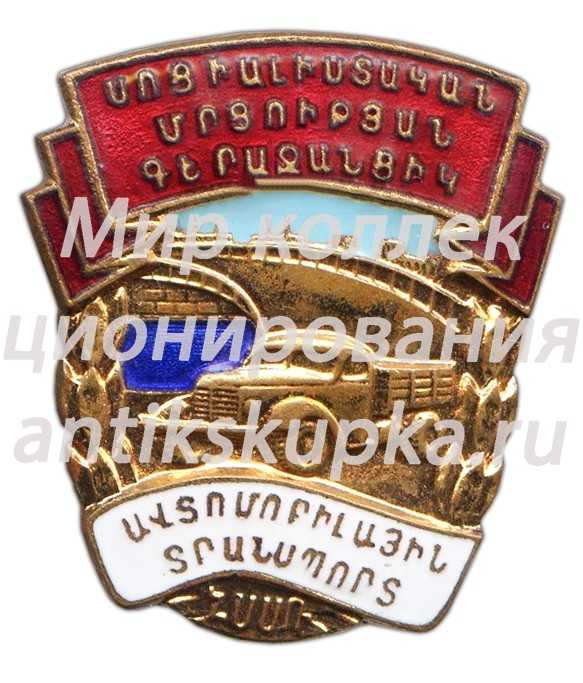 Знак «Отличник социалистического соревнования Министерства автотранспорта Армянской ССР»