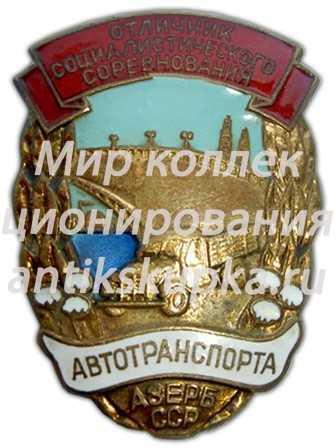 Знак «Отличник социалистического соревнования Министерства автотранспорта Азербайджанской ССР»