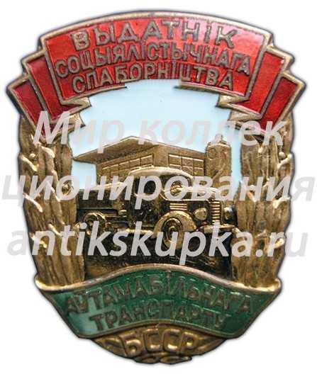 Знак «Отличник социалистического соревнования Министерства автотранспорта Белорусской ССР»