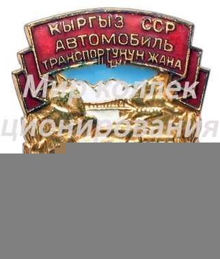 Знак «Отличник социалистического соревнования Министерства автотранспорта Киргизской ССР»