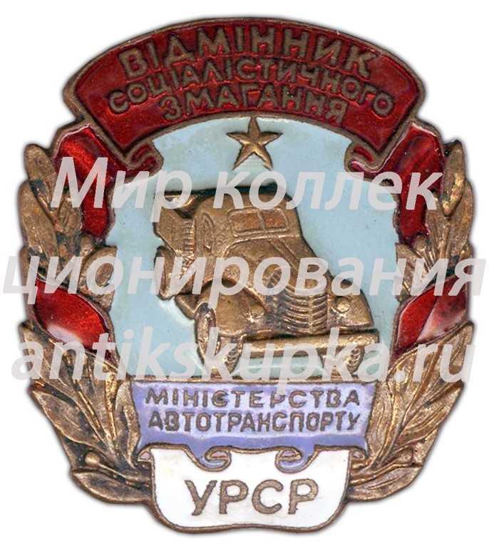Знак «Отличник социалистического соревнования Министерства автотранспорта Украинской ССР»