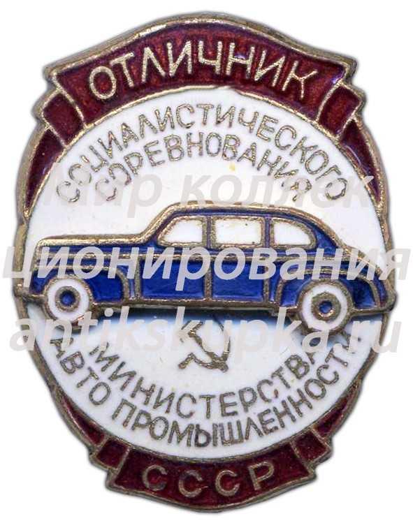 Знак «Отличник социалистического соревнования Министерство автопромышленности»