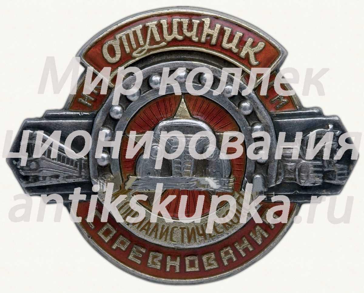 Знак «Отличник социалистического соревнования НКСМ СССР» 5