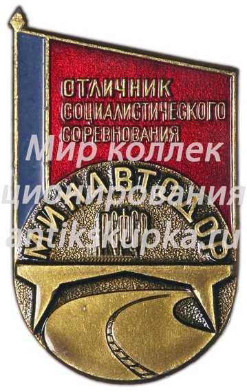 Знак «Отличник Соцсоревнования Минавтодор РСФСР»